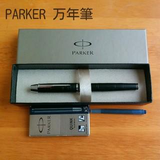 パーカー(Parker)の【未使用品】PARKER IM プレミアム カートリッジ・コンバーター付(ペン/マーカー)