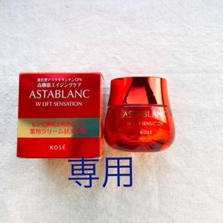 アスタブラン(ASTABLANC)のアスタブランWリフトセンセーション(美容液)