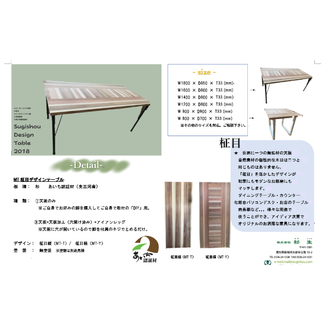 奥三河産杉☆無垢の天板☆DIY用 ハンドメイドのインテリア/家具(その他)の商品写真