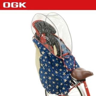オージーケー(OGK)の新品!OGKレインカバー前後セット(自動車用チャイルドシートカバー)