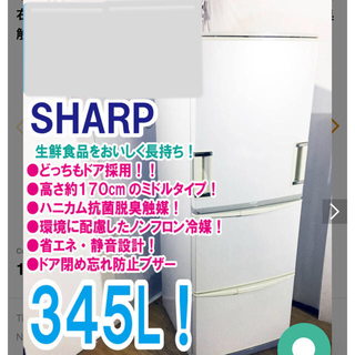専用♡HITACHI 冷蔵庫 SJ-WA35J♡345L大量♡パールグレー(冷蔵庫)