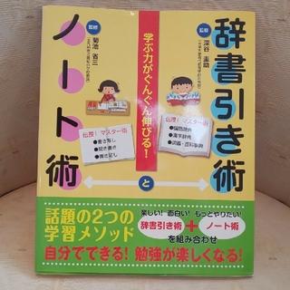 「辞書引き術とノート術」(語学/参考書)