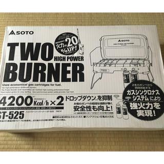 シンフジパートナー(新富士バーナー)のSOTO ツーバーナー ST-525(ストーブ/コンロ)