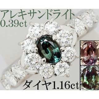 アレキサンドライト ダイヤ 1.19ct Pt900 リング 指輪 11号(リング(指輪))