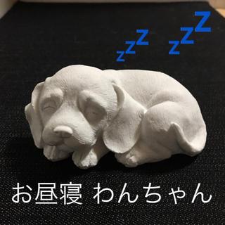 ❤️新作❤️  ⭐️お昼寝中 ワンちゃん☆オブジェ&アロマストーン⭐️(アロマ/キャンドル)