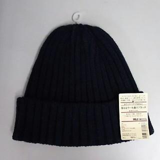 ムジルシリョウヒン(MUJI (無印良品))の新品 無印良品 洗えるウール混リブワッチ・ネイビー(ニット帽/ビーニー)