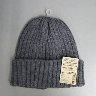 ムジルシリョウヒン(MUJI (無印良品))の新品 無印良品 洗えるウール混リブワッチ・グレー(ニット帽/ビーニー)