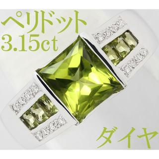 ペリドット 3ct ダイヤ K18WG リング 指輪 プリンセス 19号(リング(指輪))