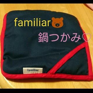 ファミリア(familiar)の【未使用】familiar鍋つかみ(収納/キッチン雑貨)