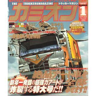 カミオン2003年1月号(アート/エンタメ/ホビー)