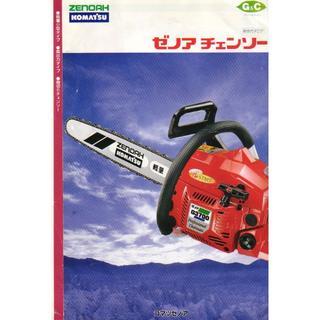ゼノアチェンソー総合カタログ2002年ごろ(趣味/スポーツ/実用)
