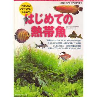 はじめての熱帯魚(アート/エンタメ/ホビー)