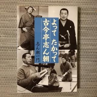 よってたかって 古今亭志ん朝 (文春文庫)(演芸/落語)