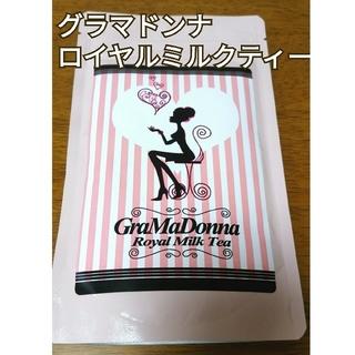 グラマドンナ ロイヤルミルクティー ①(茶)