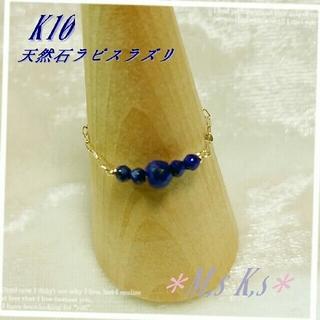K10 天然石ラピスラズリリング №197(リング)