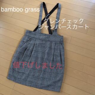 バンブーブラス(BAMBOO GRASS)のbamboo grass グレンチェック ジャンパースカート(ひざ丈ワンピース)