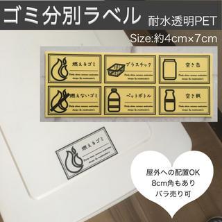 【即購入OK】ゴミ分別ラベル蓋サイズイラスト入り透明PET(キッチン小物)