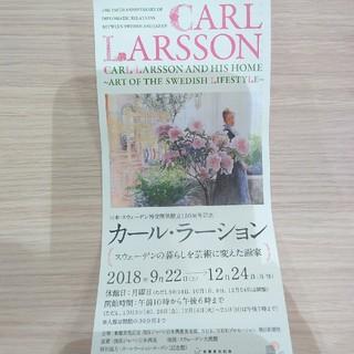 カール・ラーション 展  無料鑑賞券 1枚(美術館/博物館)