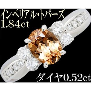 インペリアルトパーズ ダイヤ リング 指輪 Pt900 シェリー 24号(リング(指輪))