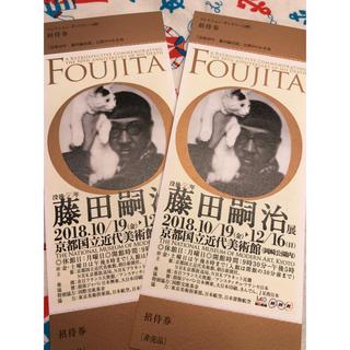 藤田嗣治展 チケット 2枚組(美術館/博物館)