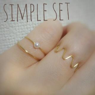 シンプル セット#1(リング)