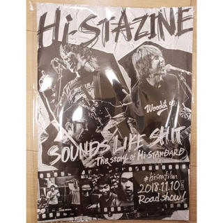 ハイスタンダード(HIGH!STANDARD)のHi-STANDARD ハイスタ ZINE ジン 冊子 ハイスタンダード(ミュージシャン)