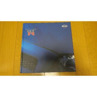ニッサン(日産)の日産スカイラインR34 GT-R カタログ(カタログ/マニュアル)