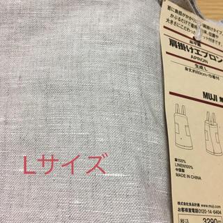 ムジルシリョウヒン(MUJI (無印良品))の無印 肩掛けエプロン 生成 Lサイズ新品(収納/キッチン雑貨)
