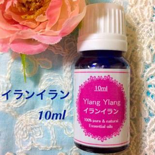 ❤️イランイラン2nd❤️良品質オーガニック精油❤️10ml❤️  (エッセンシャルオイル(精油))
