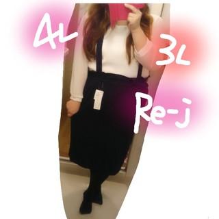 ⑥新品❤️3L*Re-j☆4900円♥️2wayベルト付☆サスペンダースカート(ひざ丈スカート)