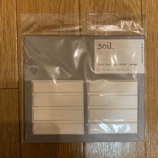 ソイル(SOIL)のsoil  珪藻土調湿剤 ミニ ホワイト(収納/キッチン雑貨)