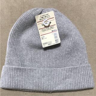 ムジルシリョウヒン(MUJI (無印良品))のタグ付き♡無印良品 リブワッチ ニット帽 (ニット帽/ビーニー)