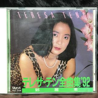 テレサ・テン全曲集'92(演歌)