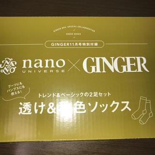 ナノユニバース(nano・universe)のGINGER11月号付録✳︎(ソックス)