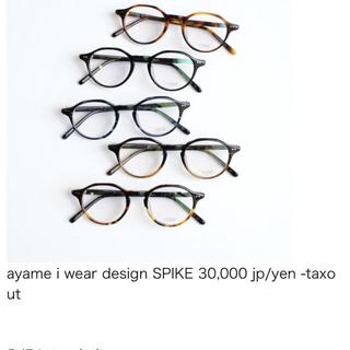 アヤメ(Ayame)のayame   鼈甲眼鏡(サングラス/メガネ)