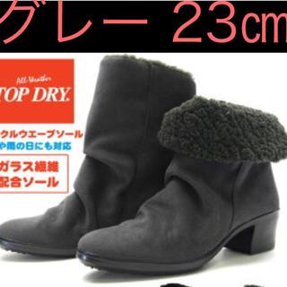 アサヒシューズ(アサヒシューズ)のグレー 23㎝ 複数購入割引きあり 定価16200円 ゴアテックス ブーツ (ブーツ)