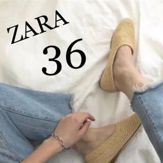 ザラ(ZARA)のZARA ザラ 編み込みフラットシューズ ラフィア 36(バレエシューズ)