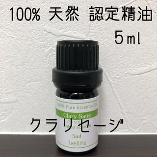 【新品】5ml   クラリセージ(エッセンシャルオイル(精油))
