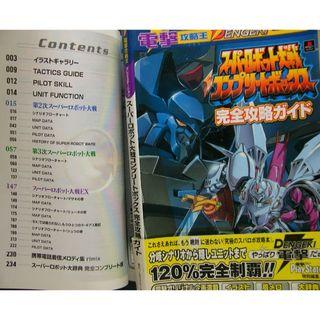 プレイステーション(PlayStation)の攻略本です●スーパーロボット対戦コンプリートボックス攻略ガイド(家庭用ゲームソフト)