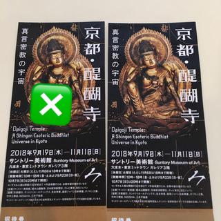 【京都 醍醐寺】サントリー美術館(美術館/博物館)