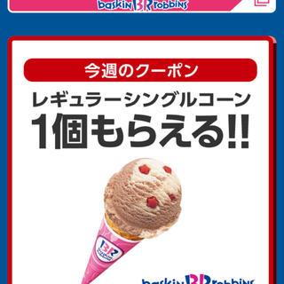 アイスクリーム(ICE CREAM)のサーティワン アイス ソフトバンク(フード/ドリンク券)