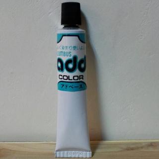コロンブス アドベース 25g アドカラーチューブ 革製品色補修 リペア(日用品/生活雑貨)