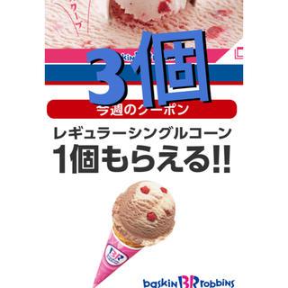 アイスクリーム(ICE CREAM)のkygyさん専用(フード/ドリンク券)