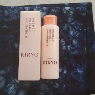 SHISEIDO (資生堂) - 専用です。キリョウ  ウォッシングミルク(洗顔料)125ml