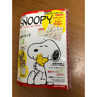 with snoopy x-girl stages 付録 トートバッグ
