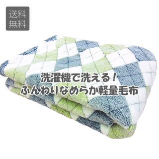 【みき助様専用】ふんわりなめらか軽量毛布アーガイル柄 ブルー&グリーン(毛布)