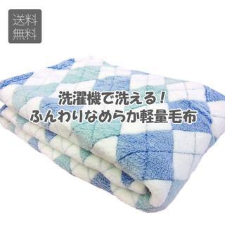 ふんわりなめらか軽量毛布アーガイル柄ブルー(毛布)