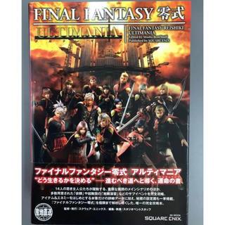 PlayStation Portable - ファイナルファンタジー零式 アルティマニア