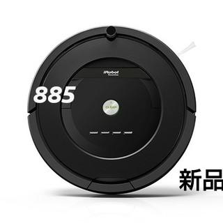 アイロボット(iRobot)のルンバ 885 新品 本体 ホームベースのみ(掃除機)