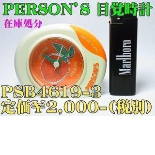 パーソンズ(PERSON'S)のパーソンズ 目覚時計 在庫処分品 PSB4619-3(オレンジ)(置時計)